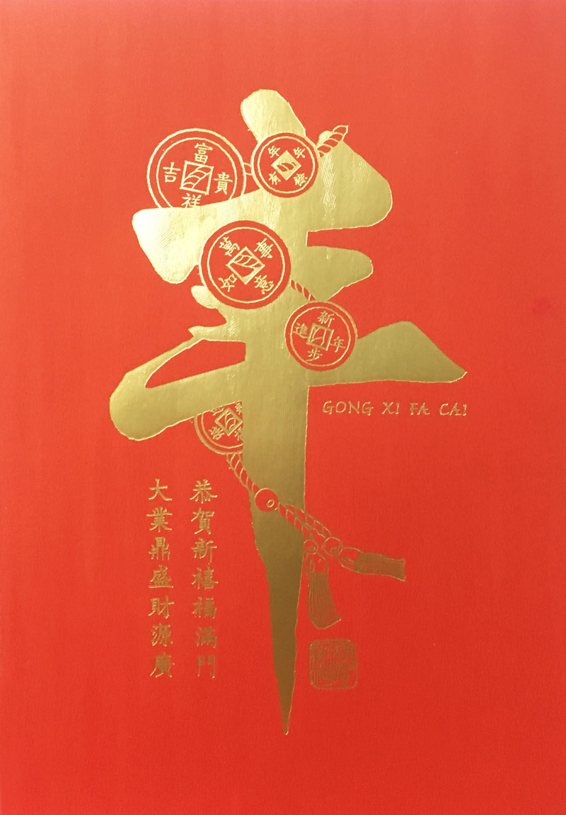 CNY Greeting Cards Catalog 2 (2017) - AcidPrint ...